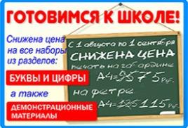 """АКЦИЯ """"ГОТОВИМСЯ К ШКОЛЕ!"""""""